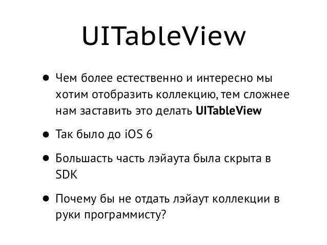 UICollectionView • Появилась отдельная сущность, которая занимается лэйаутом UICollectionViewLayout UICollectionView UICol...