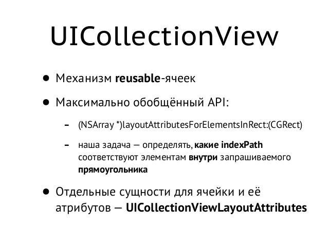 UICollectionView • Cell — элемент коллекции • Supplementary — соответствует функции от элемента коллекции (например, загол...