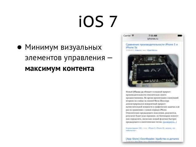 iOS 7 • Минимум визуальных элементов управления — максимум контента