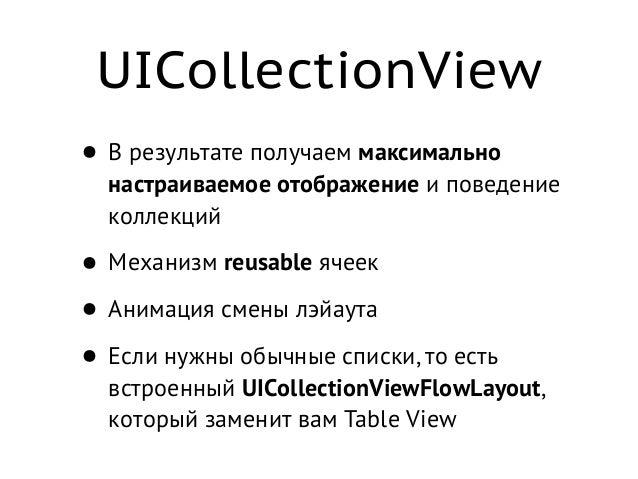 UIKit Dynamics • Новый взгляд на дизайн Визуально показываем пользователю, что элемент делает: тени выпуклость … До iOS 7 ...