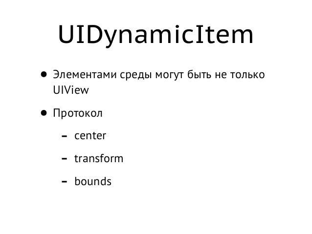 Где использовать? ★ Конечно, для анимаций ★ В коллекциях — dynamics слегка оживит элементы - Только там, где взаимодействи...