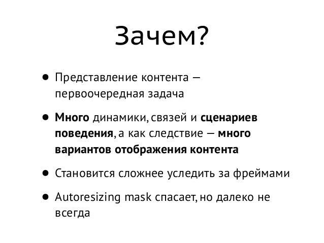 Auto Layout • Пусть пересчетом занимается система • Мы определим правила и опишем их для системы • Декларативный стиль • О...