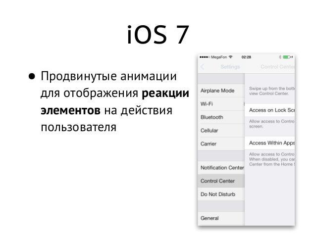 iOS 7 • Продвинутые анимации для отображения реакции элементов на действия пользователя