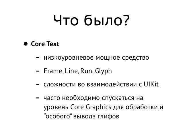 Преимущества Text Container Text Storage Layout Manager 1