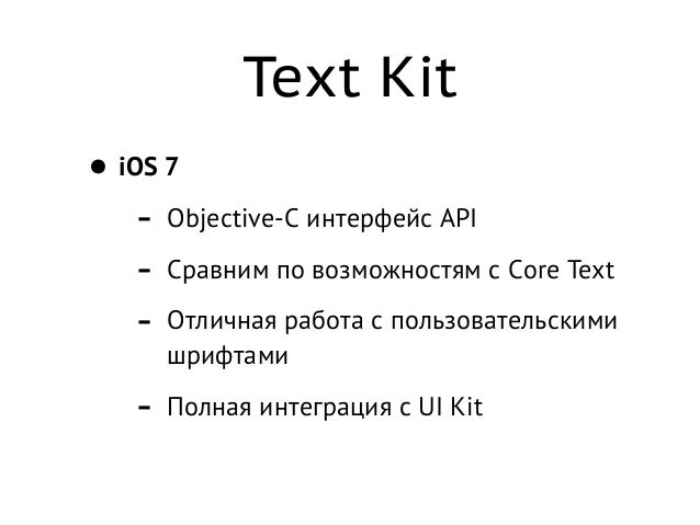 Преимущества Text Container Text Storage Layout Manager 1 Layout Manager 1
