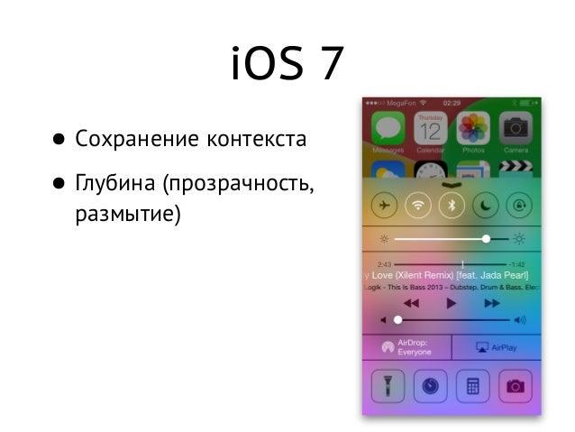 iOS 7 • Сохранение контекста • Глубина (прозрачность, размытие)