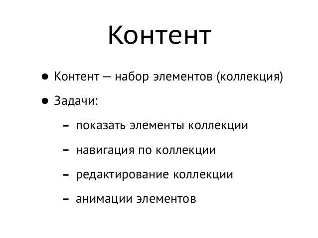 Контент • Контент — набор элементов (коллекция) • Задачи: - показать элементы коллекции - навигация по коллекции - редакти...