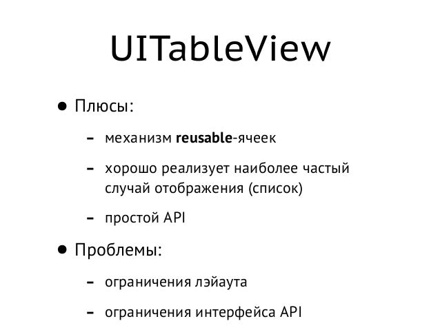 UITableView • Плюсы: - механизм reusable-ячеек - хорошо реализует наиболее частый случай отображения (список) - простой AP...