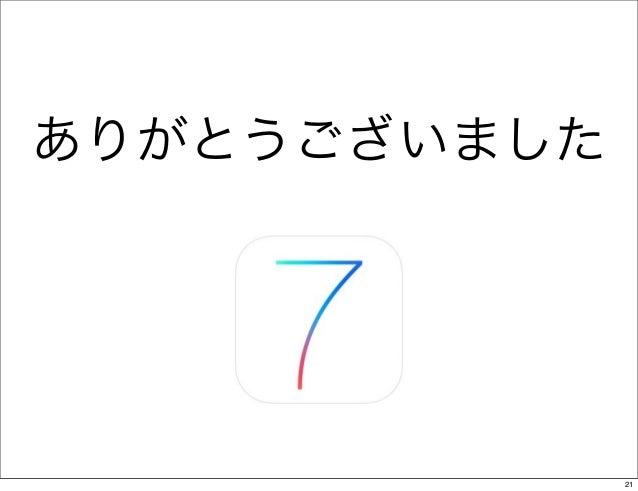 iOS 7 対応事例 FastCheckin