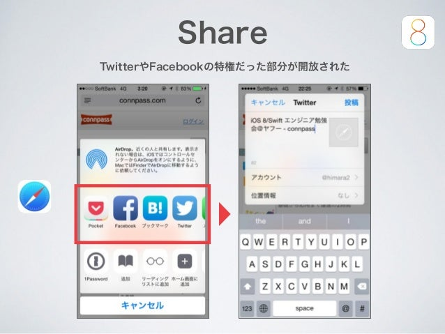 Share TwitterやFacebookの特権だった部分が開放された