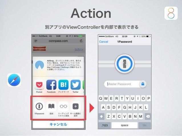 Action 別アプリのViewControllerを内部で表示できる