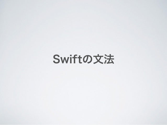 Swiftの文法