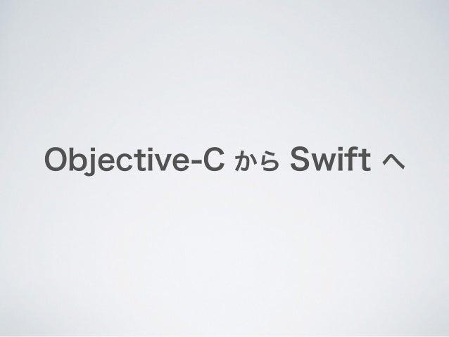 Objective-C から Swift へ
