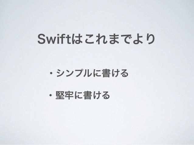 ・シンプルに書ける ・堅牢に書ける Swiftはこれまでより