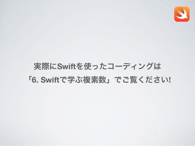 実際にSwiftを使ったコーディングは 「6. Swiftで学ぶ複素数」でご覧ください!