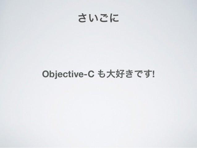 さいごに Objective-C も大好きです!