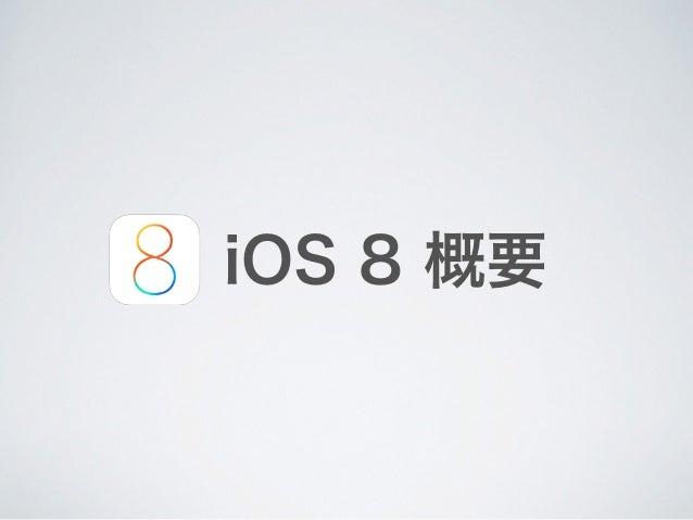 iOS 8 概要