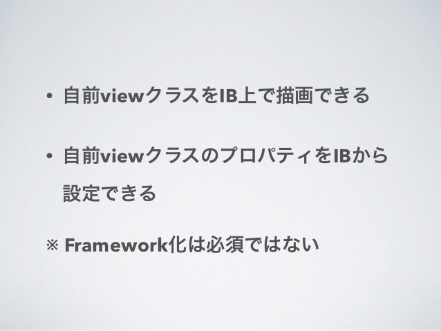 Viewクラスの実装  // MyCustomView.h  !  IB_DESIGNABLE  @interface MyCustomView : UIView  !  @end  // MyCustomView.m  !  - (void)...
