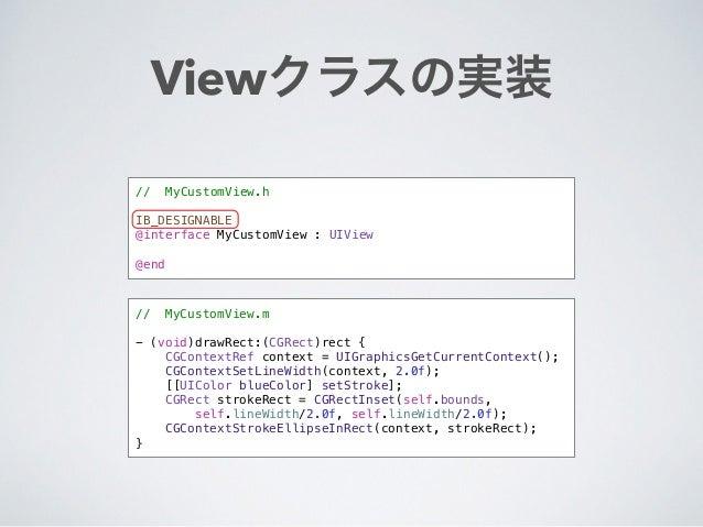 IB上に配置  Viewを配置してCustom Classに独自viewクラスを指定  IB上に独自viewが描画され  コード修正も自動で反映される
