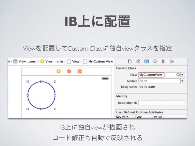 IB上で設定可能なプロパティの追加  // MyCustomView.h  !  IB_DESIGNABLE  @interface MyCustomView : UIView  !  @property (nonatomic, assign)...