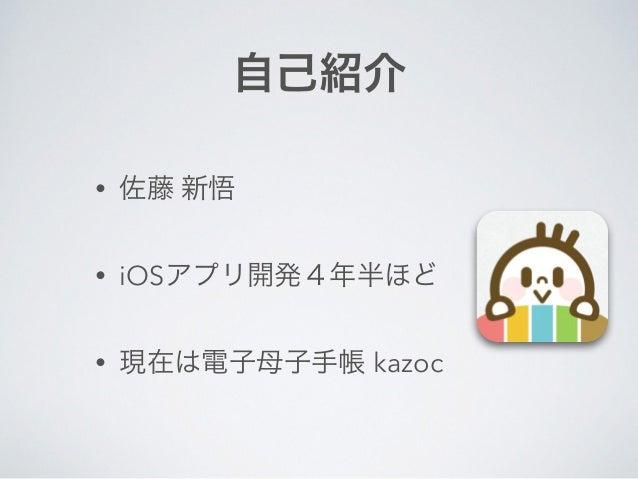 自己紹介  • 佐藤 新悟  • iOSアプリ開発4年半ほど  • 現在は電子母子手帳 kazoc