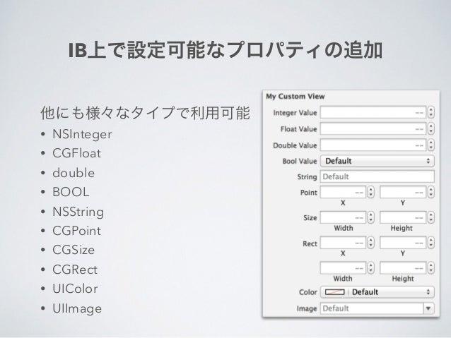 Swiftの場合  @IBDesignable class SwiftCustomView: UIView {  !  @IBInspectable var lineWidth: CGFloat = 1.0  @IBInspectable va...