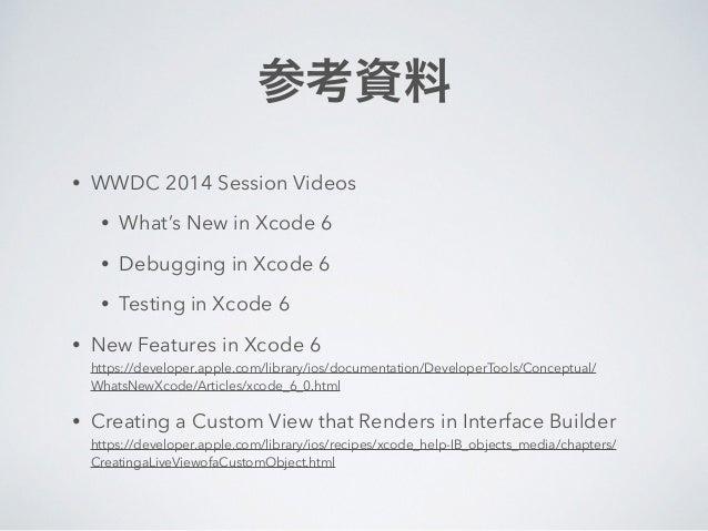 Xcode 6の新機能