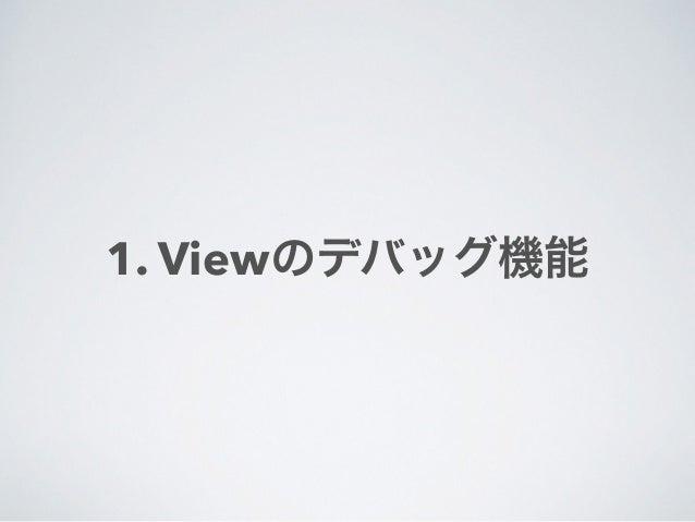 1. Viewのデバッグ機能