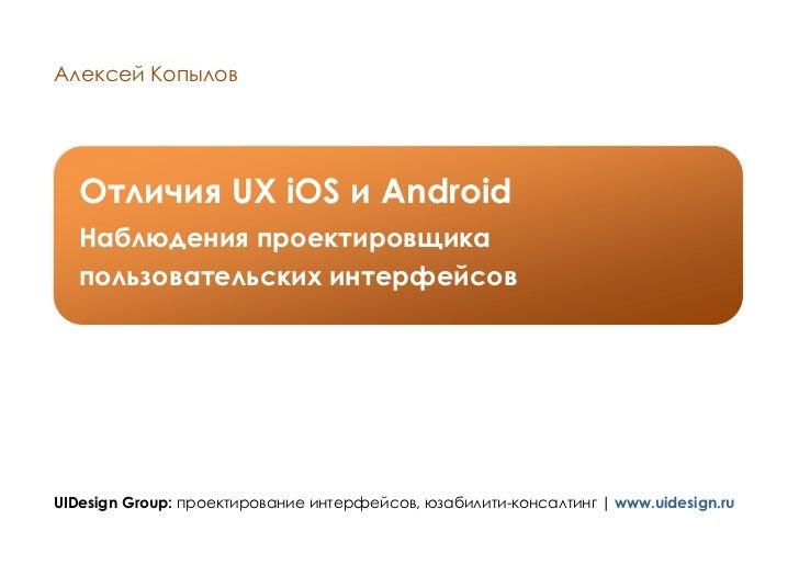 Алексей Копылов  Отличия UX iOS и Android  Наблюдения проектировщика  пользовательских интерфейсовUIDesign Group: проектир...