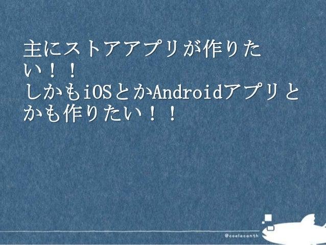 主にストアアプリが作りた い!! しかもiOSとかAndroidアプリと かも作りたい!!