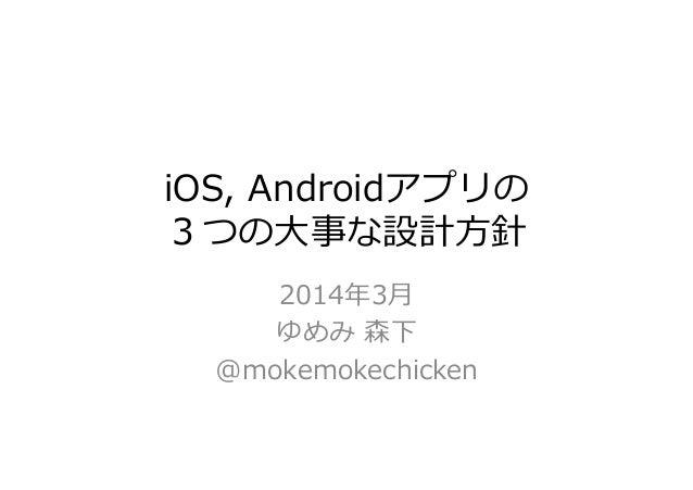 iOS, Androidアプリの 3つの⼤大事な設計⽅方針 2014年年3⽉月 ゆめみ 森下 @mokemokechicken