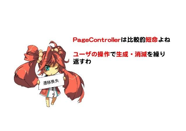 PPaaggeeCCoonnttrroolllleerrは比較的短命よね      ユーザの操作で生成・消滅を繰り 返すわ   遷移喪失