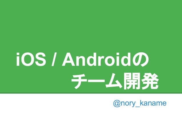 iOS / Androidの チーム開発 @nory_kaname