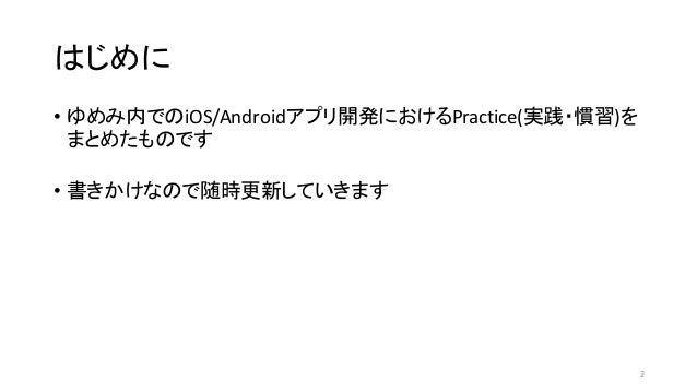 iOSやAndroidアプリ開発のGoodPractice Slide 2