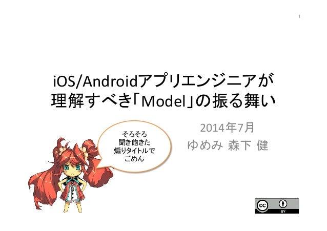 iOS/Androidアプリエンジニアが   理解すべき「Model」の振る舞い 2014年7月   ゆめみ 森下 健 1 そろそろ   聞き飽きた   煽りタイトルで ごめん