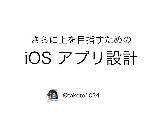 さらに上を目指すための iOS アプリ設計 @taketo1024