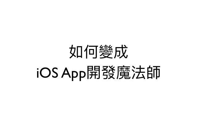 iOS App 彼得潘