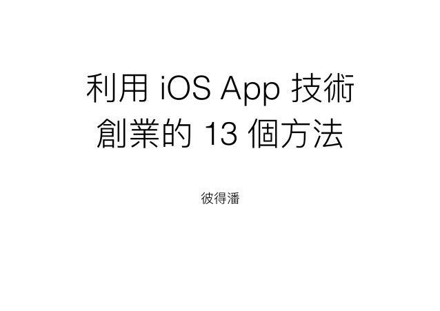 利利⽤用 iOS App 技術 創業的 13 個⽅方法 彼得潘