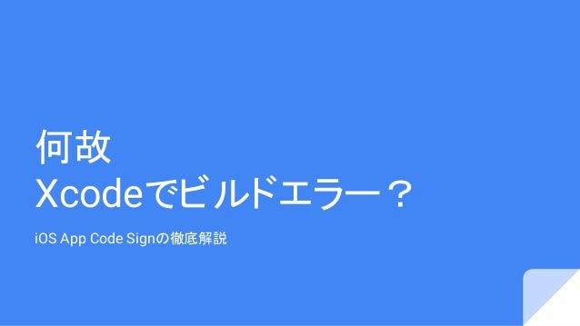 何故 Xcodeでビルドエラー? iOS App Code Signの徹底解説