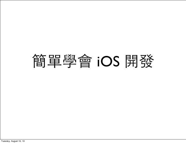 簡單學會 iOS 開發 Tuesday, August 13, 13