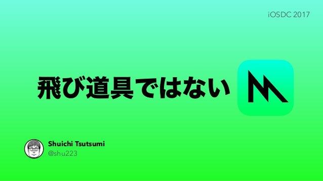iOSDC 2017 Shuichi Tsutsumi @shu223