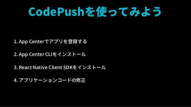 CodePushとReact Nativeで緊急OTAリリース!了解!