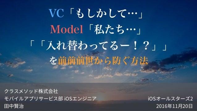 VC「もしかして...」Model「私たち...」「「入れ替わってるー!?」」を前前前世から防ぐ方法 Slide 1