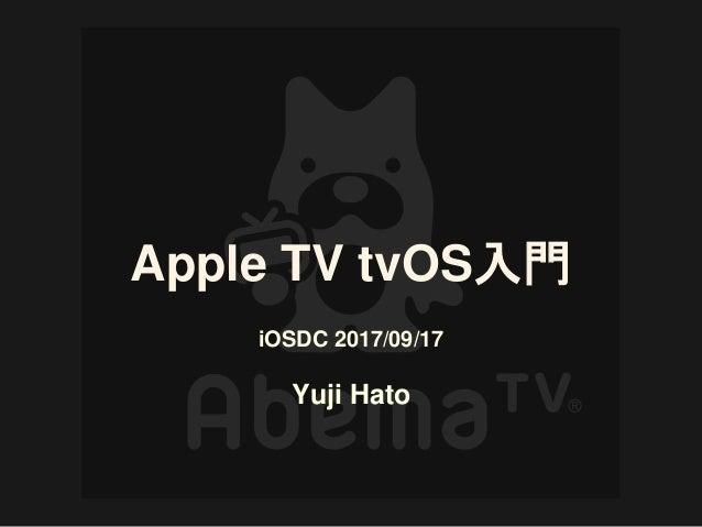 iOSDC 2017/09/17 Yuji Hato Apple TV tvOS入門