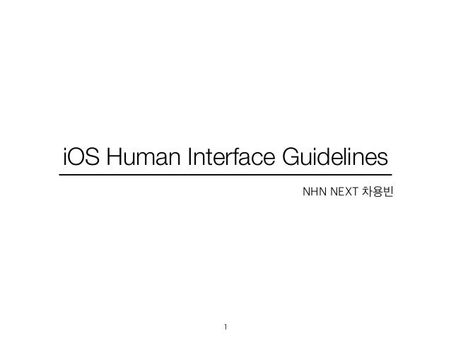 iOS Human Interface Guidelines  1  NHN NEXT 차용빈