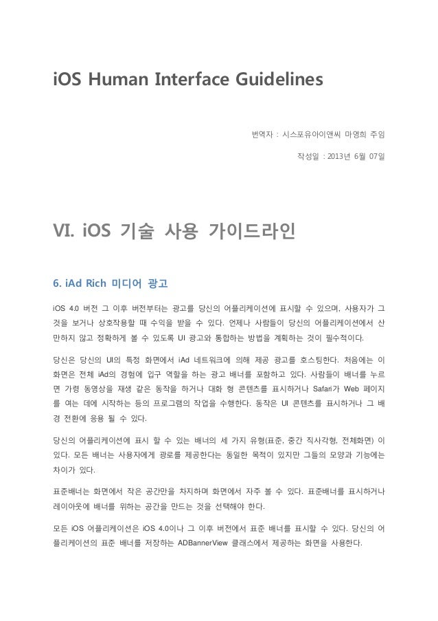 iOS Human Interface Guidelines번역자 : 시스포유아이앤씨 마영희 주임작성일 : 2013년 6월 07일VI. iOS 기술 사용 가이드라인6. iAd Rich 미디어 광고iOS 4.0 버전 그 이후 ...