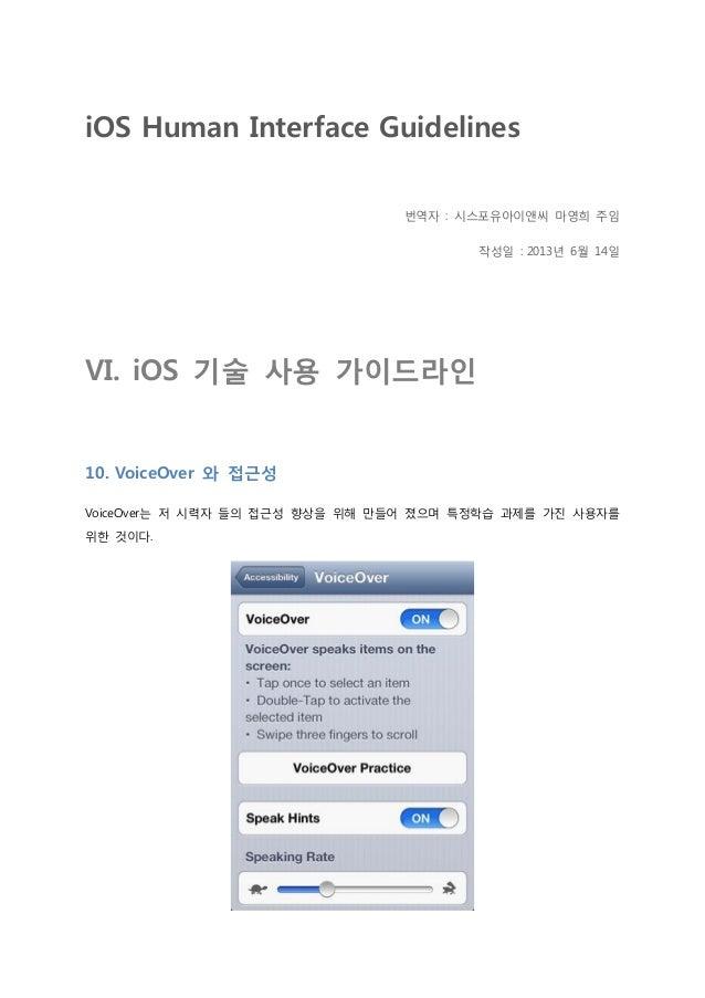 iOS Human Interface Guidelines번역자 : 시스포유아이앤씨 마영희 주임작성일 : 2013년 6월 14일VI. iOS 기술 사용 가이드라인10. VoiceOver 와 접근성VoiceOver는 저 시력...