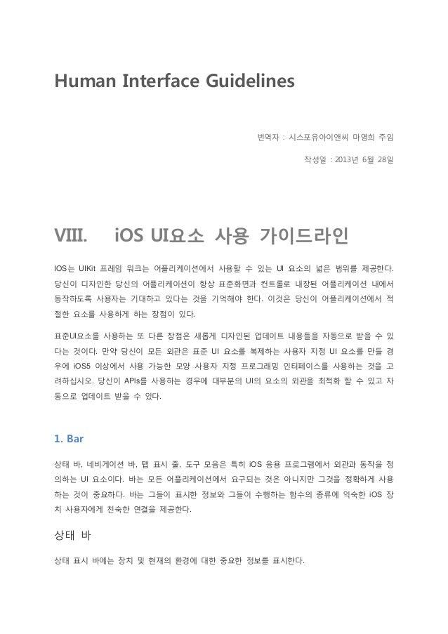 Human Interface Guidelines 번역자 : 시스포유아이앤씨 마영희 주임 작성일 : 2013년 6월 28일 VIII. iOS UI요소 사용 가이드라인 IOS는 UIKit 프레임 워크는 어플리케이션에서 사용...