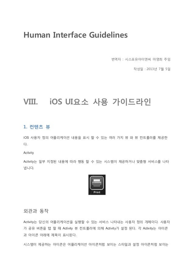 Human Interface Guidelines 번역자 : 시스포유아이앤씨 마영희 주임 작성일 : 2013년 7월 5일 VIII. iOS UI요소 사용 가이드라인 1. 컨텐츠 뷰 iOS 사용자 정의 어플리케이션 내용을 ...