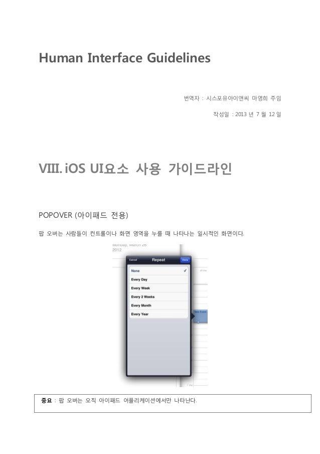 Human Interface Guidelines 번역자 : 시스포유아이앤씨 마영희 주임 작성일 : 2013 년 7 월 12 일 VIII.iOS UI요소 사용 가이드라인 POPOVER (아이패드 전용) 팝 오버는 사람들이...